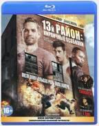 13-й район: Кирпичные особняки (Blu-Ray)