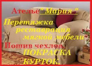 """Ателье """" Мария """" перетяжка мягкой мебели срочно и качественно"""