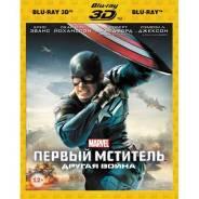 Первый мститель: Другая война (Real 3D Blu-Ray)
