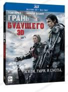 Грань будущего (Real 3D Blu-Ray+Blu-Ray)