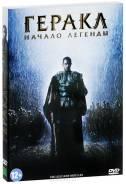 Геракл: Начало легенды (DVD)