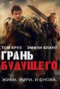 Грань будущего (DVD)