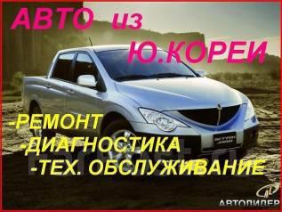 Автолидер-автосервис. Техническое обслуживание и ремонт Корейских авто