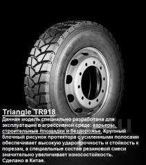Грузовые шины Китай Triangle в наличии и под заказ в компании Арден