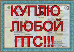 Всегда покупаю ПТС! Владивосток, 1975