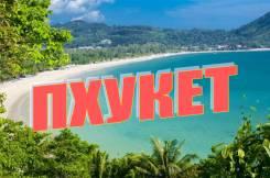Таиланд. Пхукет. Пляжный отдых. Пхукет от 38 000 рублей!