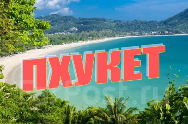 Таиланд. Пхукет. Пляжный отдых. Пхукет вылет 5 марта от 35 000 рублей!