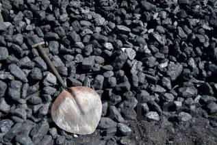 Уголь каменный.