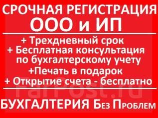 Регистрация ооо в приморско крае электронная отчетность фсс москва
