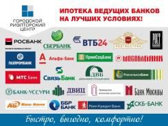 Ипотека Ведущих Банков!