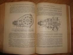 """Книга """"Тракторы и автомобили"""" 1958г"""