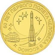 10 рублей 50лет п-го полета человека в космос