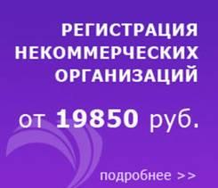 Регистрация некоммерческих организаций в Минюсте. Без проблем! Гарантия!