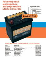 Startex. 90 А.ч., правое крепление, производство Корея. Под заказ