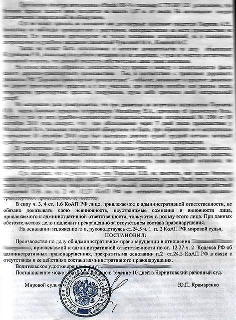 ДТП и права. Бесплатная консультация. Представительство в суде
