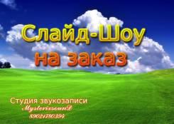 Заказать слайд шоу из фотографий иркутск