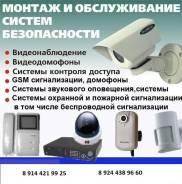 Монтаж и обслуживание электрооборудования и систем безопасности.