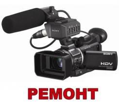 Ремонт всех видеокамер Sony от авторизованного сервисного центра