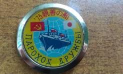 """Японский значок """"Пароход Дружбы-75"""""""