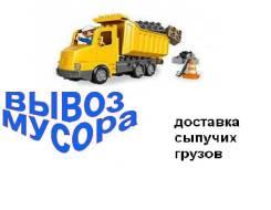 Вывоз мусора самосвалом (недорого от Ч/Л, от 1 до 20 кубов