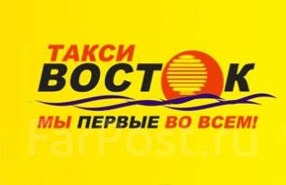 Водитель такси. И П Бондарчук И.С. Такси-Восток