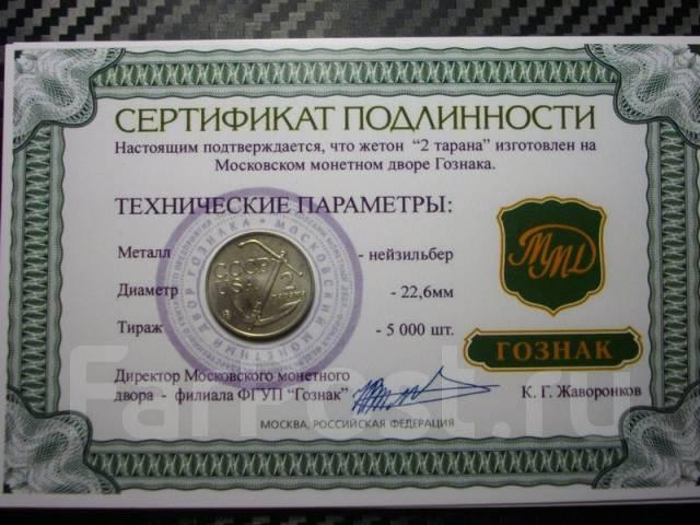 Сертификат подлинности монеты монета польши 5 злот 1932 года