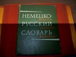 Немецко - русский словарь