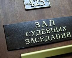 Юридическая защита в Арбитражных судах Хабаровска и Биробиджана