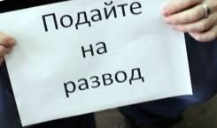 Юридическая защита в судах Хабаровска по семейным делам