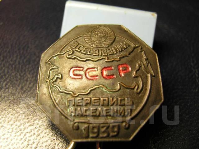 Знак перепись населения 1939 года цена 10 рублей 2011 разновидности