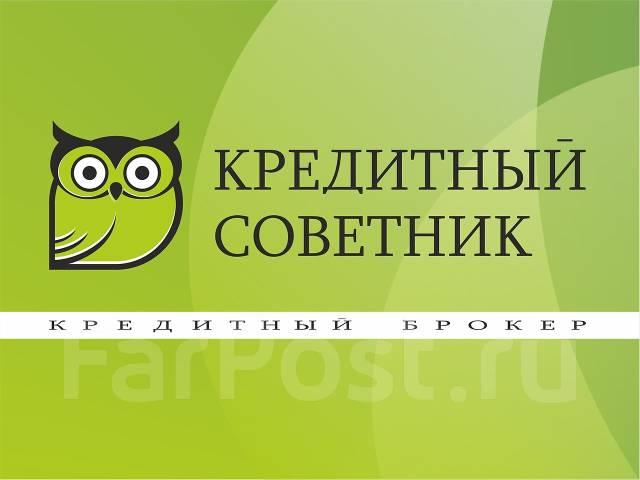 Получение кредита с плохой кредитной историей владивосток взять кредит с плохой кредитной историей в россии