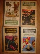 """4 книги """"В исключительных обстоятельствах"""" одним лотом"""