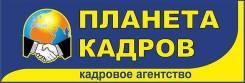 Специалист по согласованиям. Кадровое агентство «Планета Кадров». Г. Хабаровск