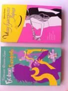 Комплект: Cosmopolitan' Books: глянцевый бестселлер, возможен обмен