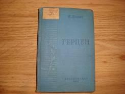 """Книга """"Герцен"""" 1938г."""