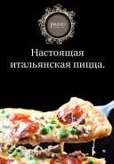 Пицца Итальянская.