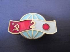 """Значок """"СССР-Япония"""""""