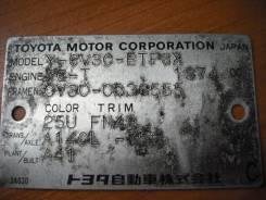 Передняя часть автомобиля. Toyota Camry, CV30 Двигатель 2CT