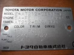 Передняя часть автомобиля. Toyota Carina, AT212 Двигатель 5AFE