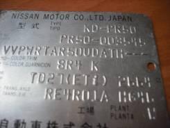 Передняя часть автомобиля. Nissan Terrano, PR50