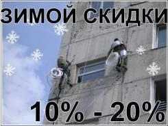 Утепление и гидроизоляция СТЕН. От 1400р. ПСБС, Изопинк. Консультация.