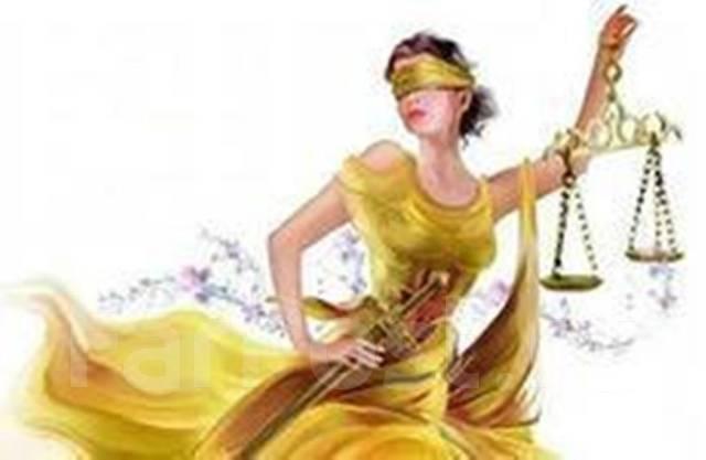 Защита интересов в суде! Арбитраж, семейные, жилищ., трудовые, наслед. дела!