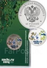 25 рублей - Цветные талисманы Сочи 2014 - 2012г.