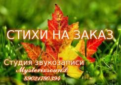 Заказать стихи на Юбилей Иркутск Ангарск