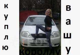 Toyota Corolla. Очень Нужна Машина