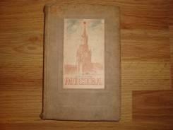 """Книга """"Москва"""" П. Лопатин 1939г."""
