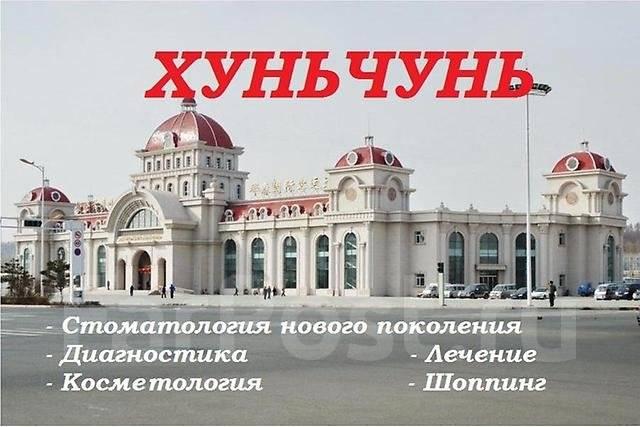 Хуньчунь. Экскурсионный тур. ТУР НА 3 дня от 6500т. руб , а так же туры есть на 4-5-10 дней