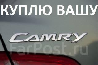 Toyota Camry. Camry дорого