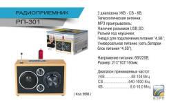 Сигнал-301 радиоприёмник с МР3 плеером