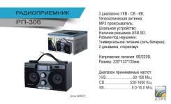 Сигнал-306 радиоприёмник с МР3 плеером